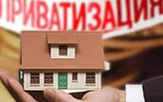 Приватизация квартиры: изменения в 2019 году