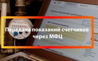 Новые услуги в МФЦ или как передать показания счетчиков своевременно