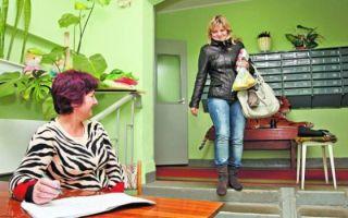 Консьерж в многоквартирном доме