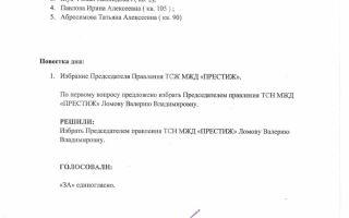 Протокол заседания правления ТСЖ о выборе председателя
