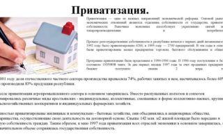 Приватизация квартиры: кто имеет право