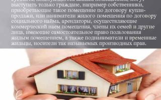 Наниматель жилого помещения