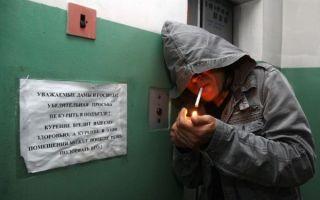 Ответственность за курение в подъезде: штрафы в 2019 году