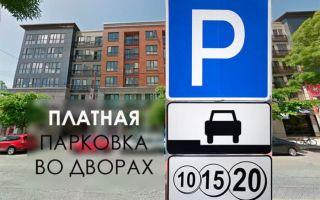 Платные парковки во дворах жилых домов