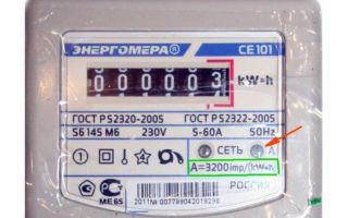 Номер счетчика электроэнергии