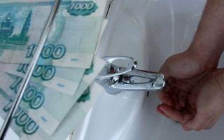 Отключение воды за неуплату