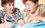 Льготы по капремонту пенсионерам
