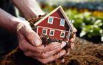 В чьей собственности находится земля в многоквартирном доме — постановка на кадастровый учет, проверка регистрации, плюсы и минусы учета