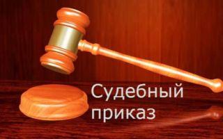 Судебный приказ о взыскании задолженности