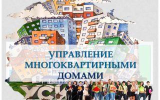 Конкурс по выбору управляющей организации МКД