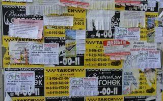 Штрафы за расклейку объявлений в подъездах