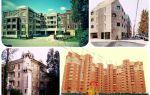 Типы многоэтажных домов