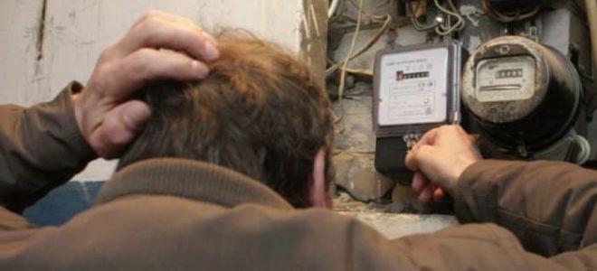 Штраф за электроэнергию мимо счетчика в 2019 году