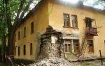 Выкупная цена аварийного жилья