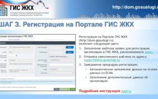 Регистрация ЖКХ в ГИС ЖКХ