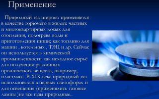 Давление природного газа в жилых домах