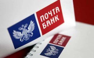 Оплата ЖКХ через Почта Банк