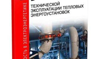 Правила эксплуатации тепловых энергоустановок и тепловых сетей
