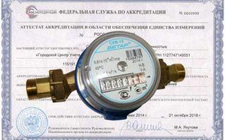 Аккредитация на поверку водных счетчиков