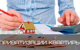 Приватизация квартиры по договору социального найма — особенности, процедура и документы