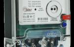 Снятие показаний с двухтарифного электросчетчика