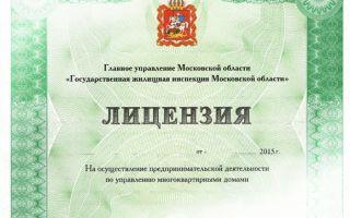 Лицензия на управление МКД