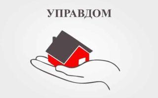 Заработная плата, права и обязанности старшего по дому