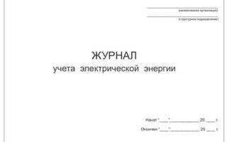 Журнал снятия показаний приборов учета