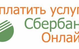 Оплата капремонта через Сбербанк онлайн