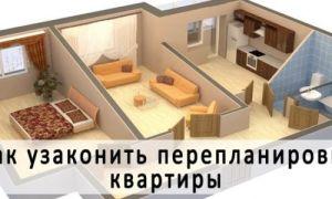 Как узаконить перепланировку в квартире если она уже сделана