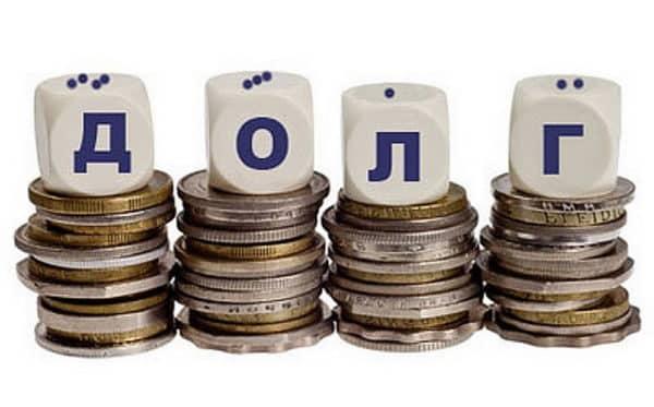 Изображение - Как списать долги по коммунальным платежам dolgi-e1519824150324