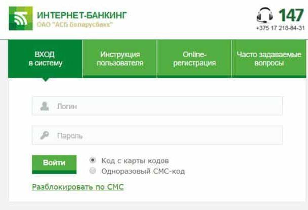 Интернет-банкинг-Беларусбанк