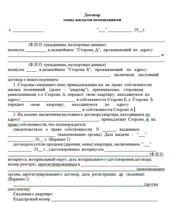 Договор о переуступке права требования долга между юридическими лицами образец