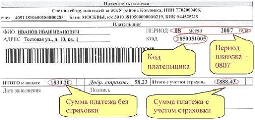 Изображение - Информация о долгах за жкх по коду плательщика kod-platelshhika-e1520070901674