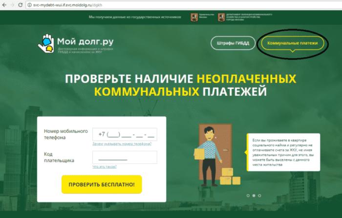 Изображение - Информация о долгах за жкх по коду плательщика kommun-platezhi-e1547014656396