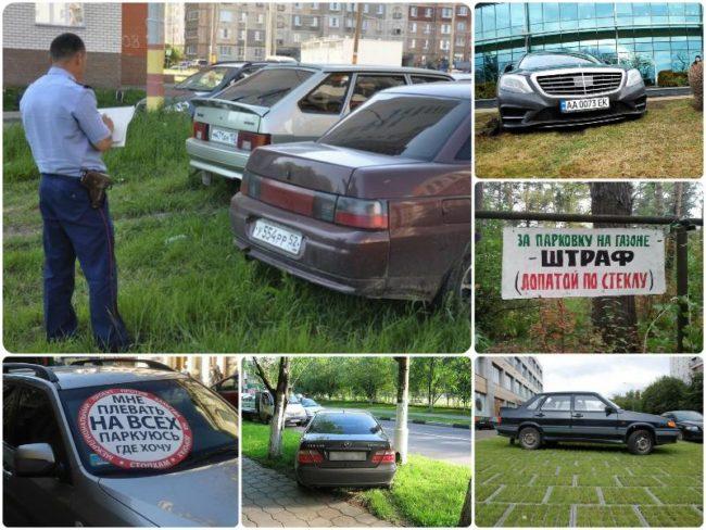 нарушения парковки
