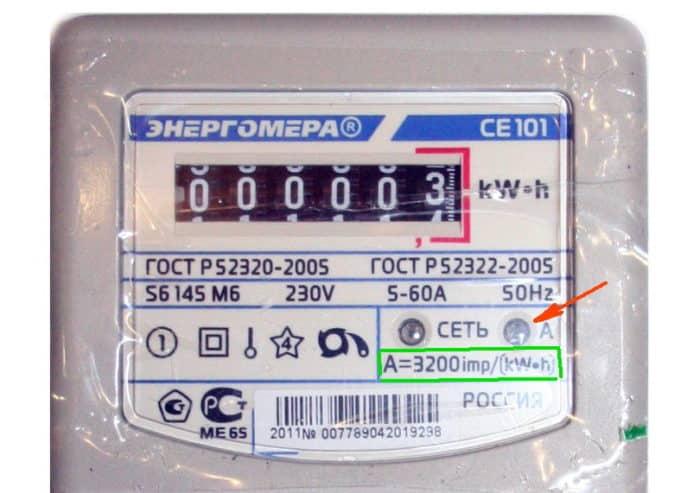 Как узнать номер счетчика электроэнергии?