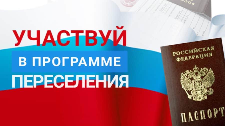Какие документы нужни для получения компенсации по переселение соотечественников в росию 2019