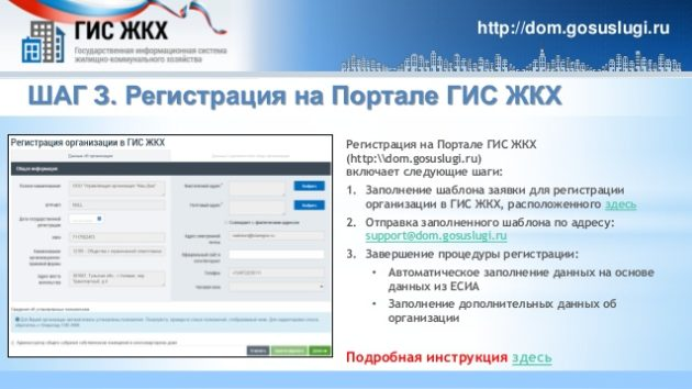 регистрация шаг 3