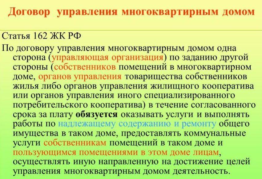 статья по договору