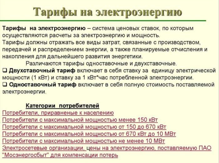 Изображение - Какой срок службы электросчетчика в квартире tarify-na-elektroenergiyu-e1547459982291