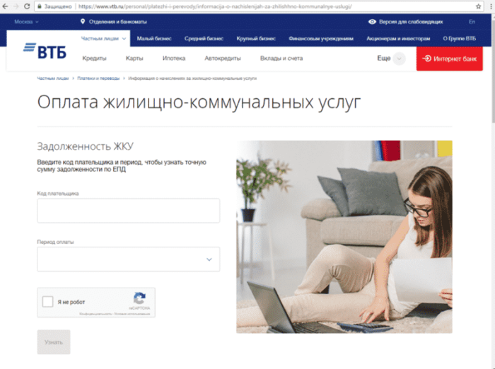 Изображение - Информация о долгах за жкх по коду плательщика vtb-e1547014687507