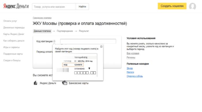 Изображение - Информация о долгах за жкх по коду плательщика yandeks-zadolzhnost-e1547014635658