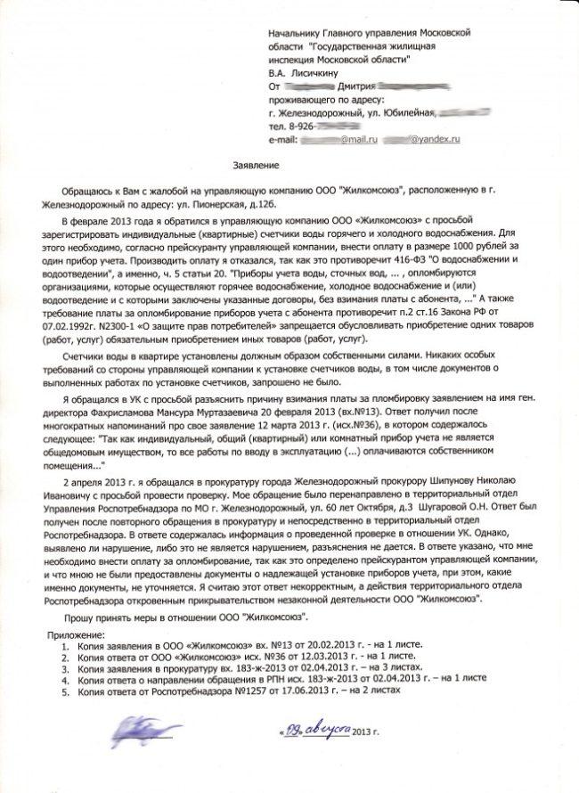 Изображение - Как правильно написать заявление в управляющую компанию и его образцы zayavlenie-3-e1522166172221