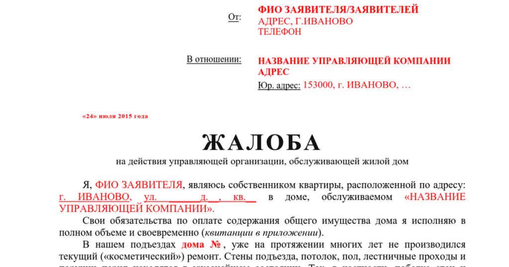 Изображение - Как правильно написать заявление в управляющую компанию и его образцы zhaloba-v-uk