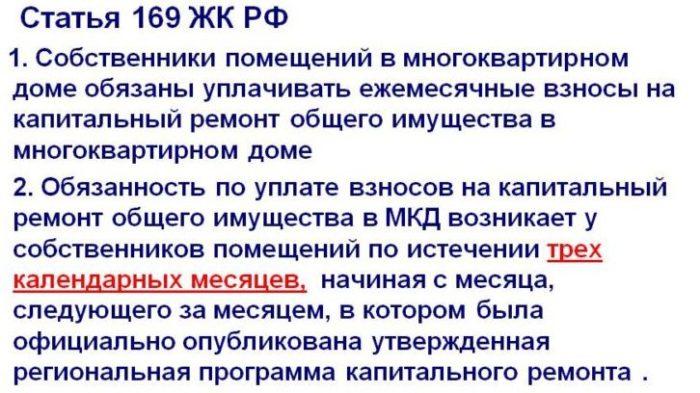 жк рф капремонт