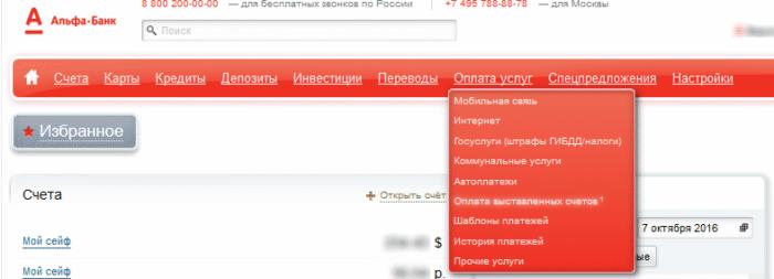 Альфа Банк оплата ЖКХ