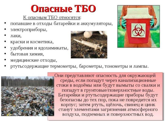 Классы опасности ТБО