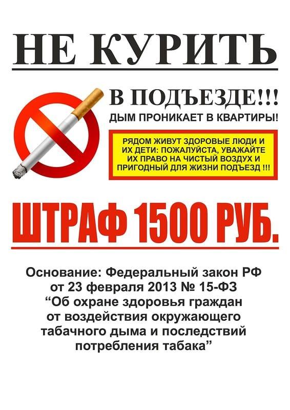 Курение в подъезде