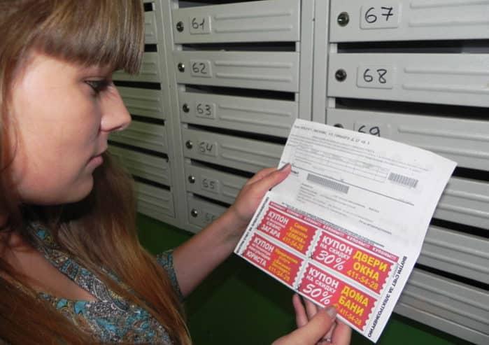 Реклама на квитанциях ЖКХ